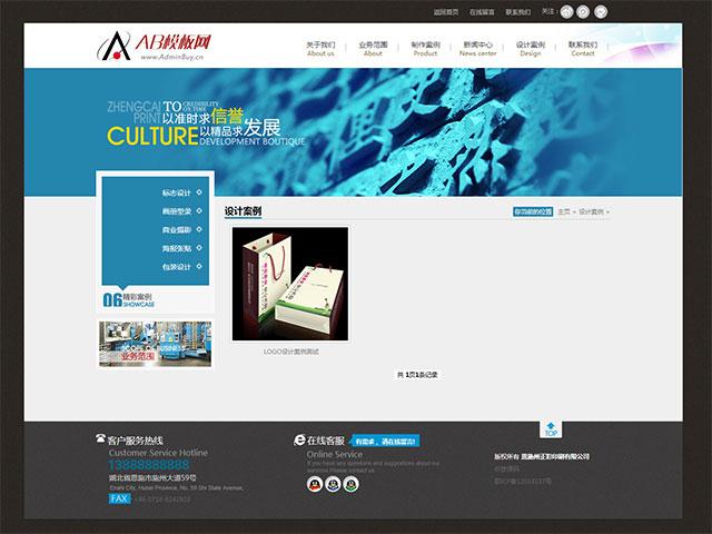 印刷类企业织梦源码 广告设计公司企业网站源码