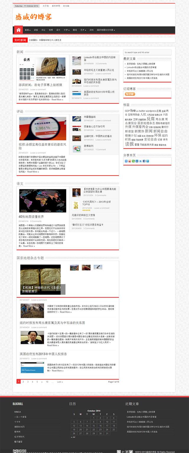 wordpress模板:新闻杂志sahifa4.1主题(汉化版)