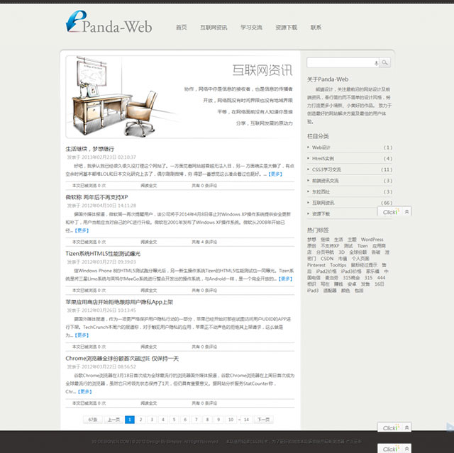 雅灰工作室phpcms模板下载