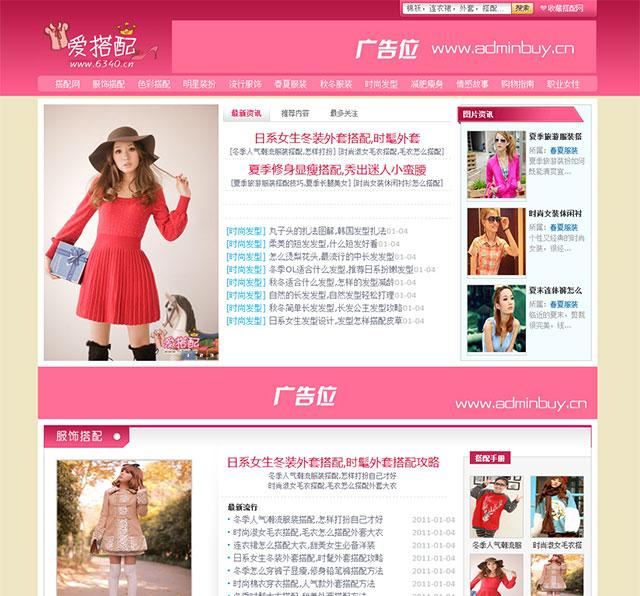 粉色女性时尚搭配网站织梦源码