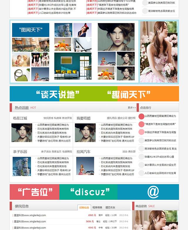 星蓝科技-蓝色门户 四季商业版3.1价值100元