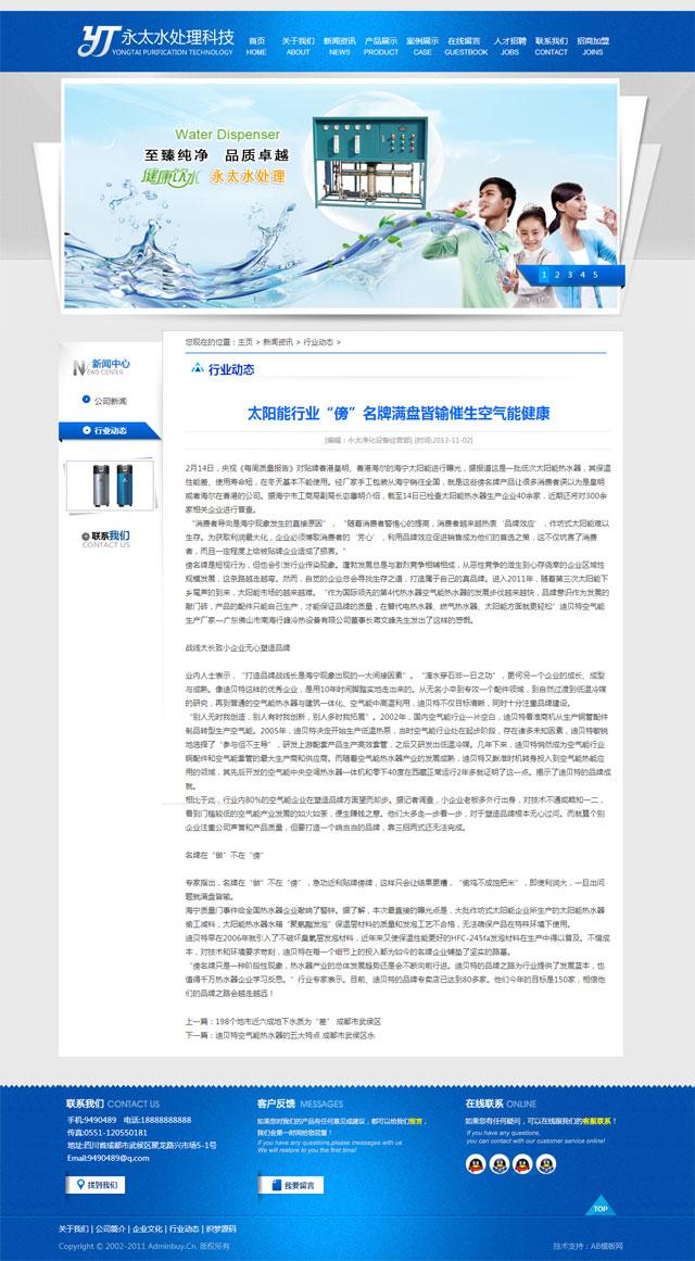 水处理科技企业织梦源码