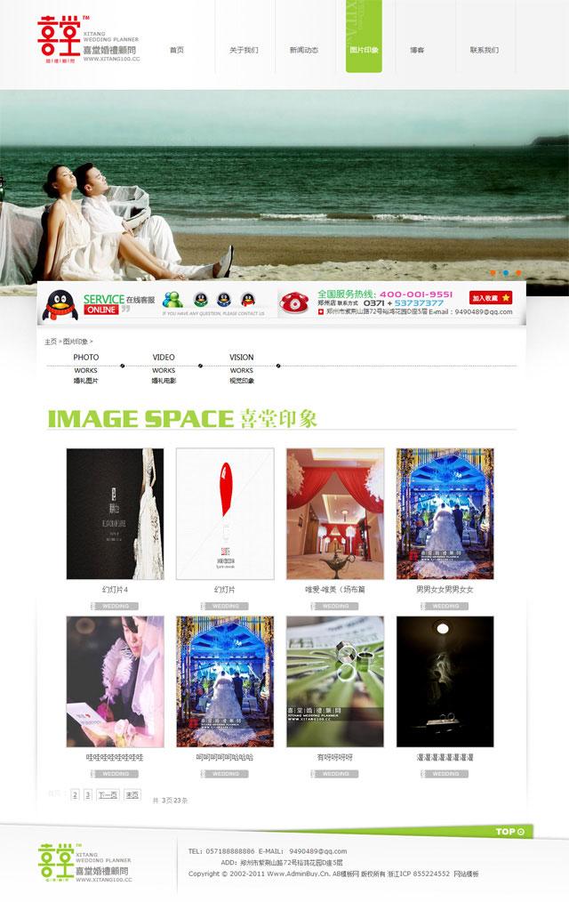 清爽大气的婚纱摄影婚庆公司网站源码