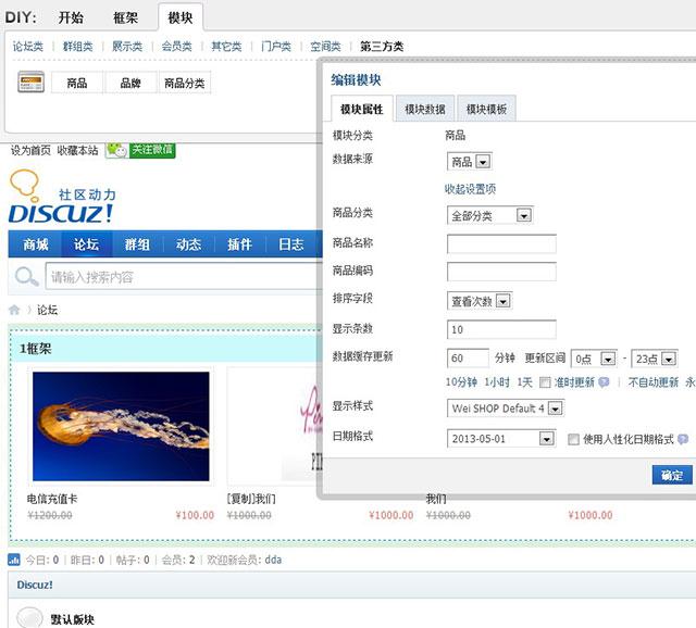 价值368元-微商店 正式版dz插件