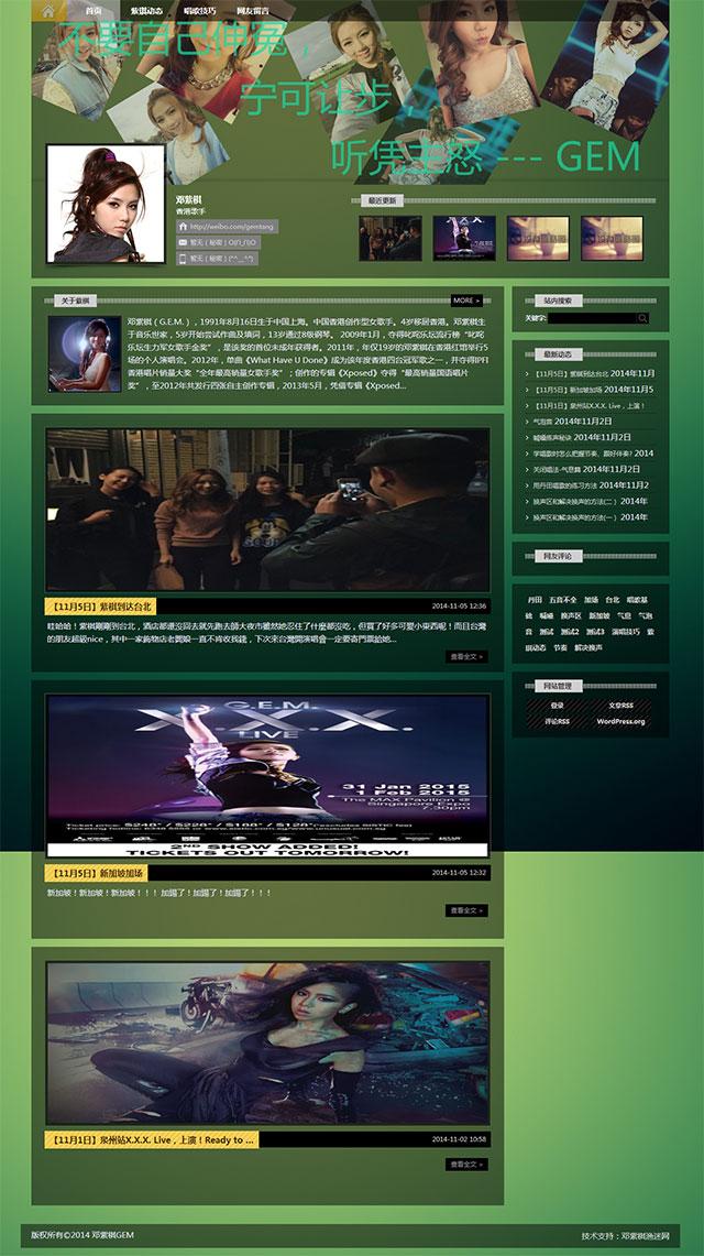 邓紫棋渔迷网的透明清新Wordpress博客主题