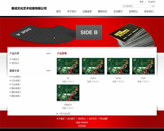 红色企业网站织梦源码