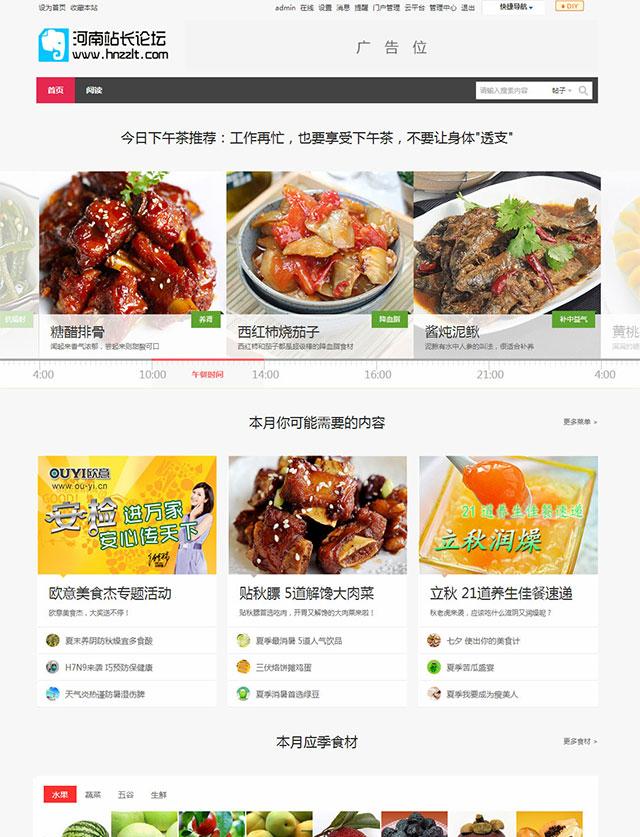 discuz美食类网站模板