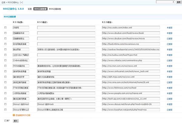 (Discuz插件)价值99元的RSS订阅中心 1.0.0