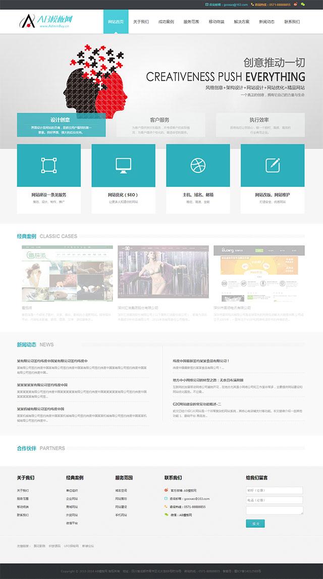 HTML5浅蓝色风格dede网络公司源码