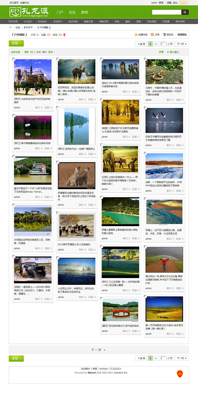 discuz模板:旅游户外摄影绿色