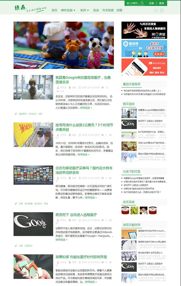 Wordpress博客主题:清新简约医疗类博客网站模板