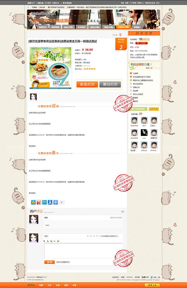 discuz插件【三瑞】123优惠券模块 1.005