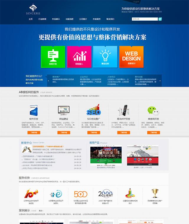 网络公司整站源码 织梦HTML5网站源码