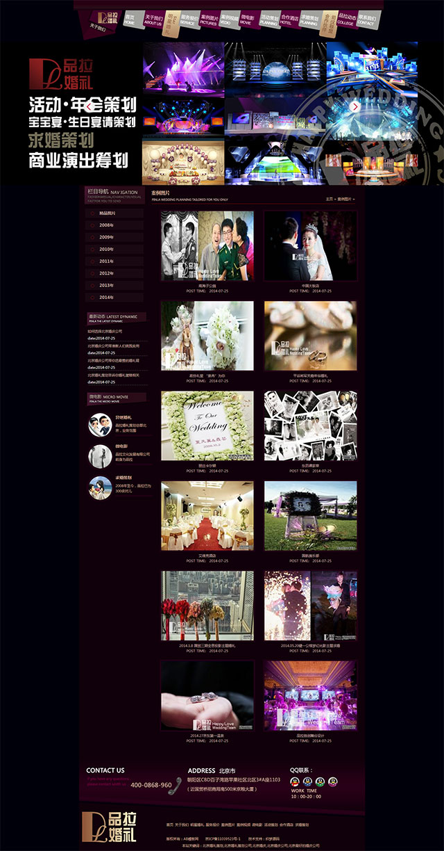 织梦源码之黑紫色婚礼策划公司网站源码