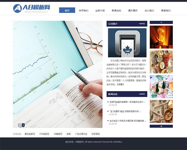 深蓝色金融企业网站行业织梦源码下载