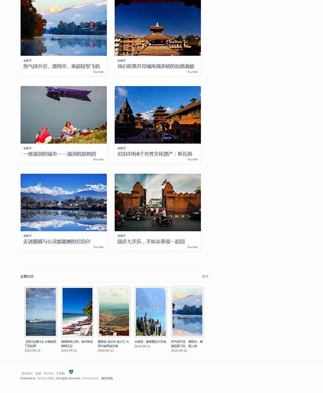 Discuz旅游网站模板_悦旅行_旅行时光 商业版UTF8