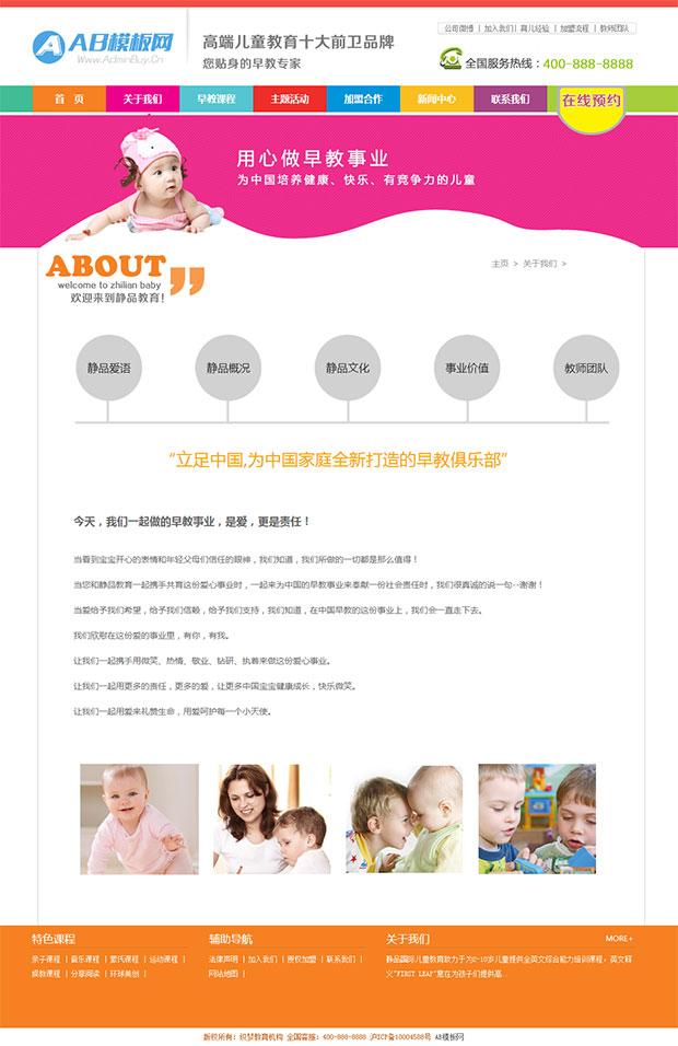 幼儿园网站源码 织梦早教网站源码 教育培训机构网站源码