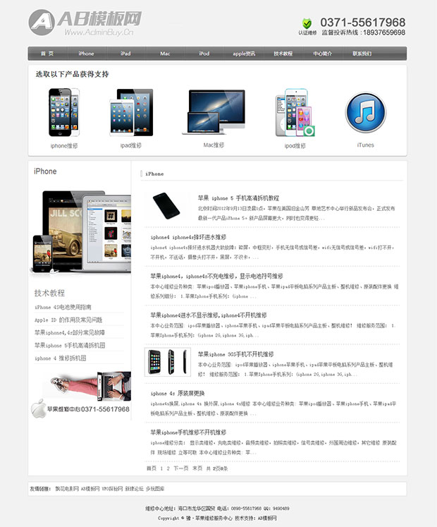 织梦苹果手机维修类网站源码