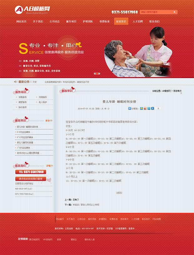 红色家政企业织梦模板 保洁家政服务公司源码