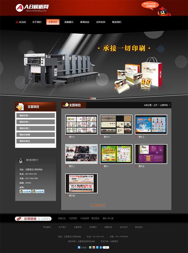 黑色包装印刷公司dedecms模板 印刷企业网站源码