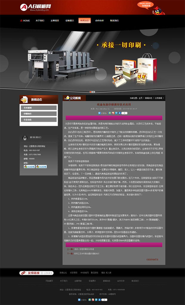 黑色包装印刷公司dedecms模板