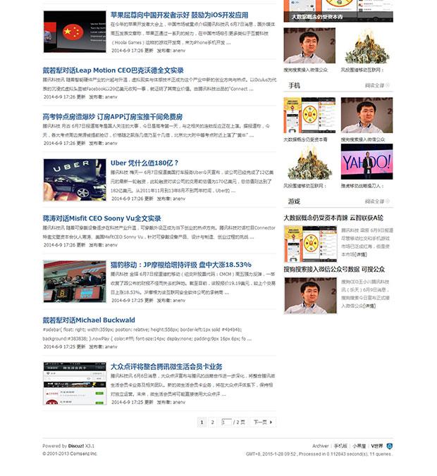 Discuz模板 GBK商业版 vshare资源分享模板