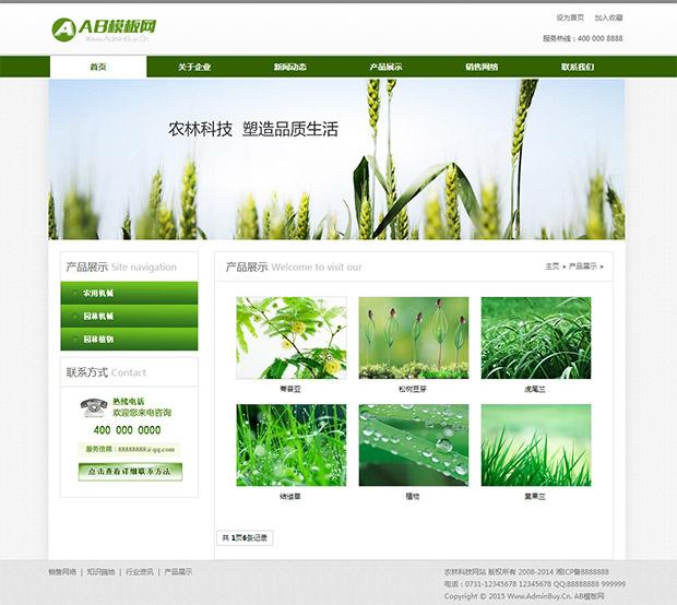 绿色农业科技类dedecms模板