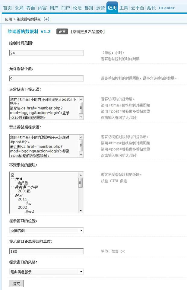 [柒瑞]游客看帖限制 超值商业版discuz插件 v1.5