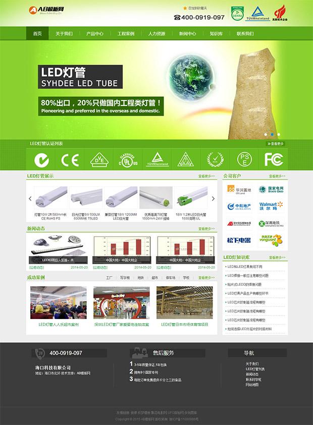 绿色LED灯管类织梦源码 照明企业网站模板