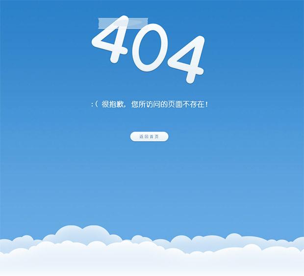 漂亮的蓝天白云404错误页面