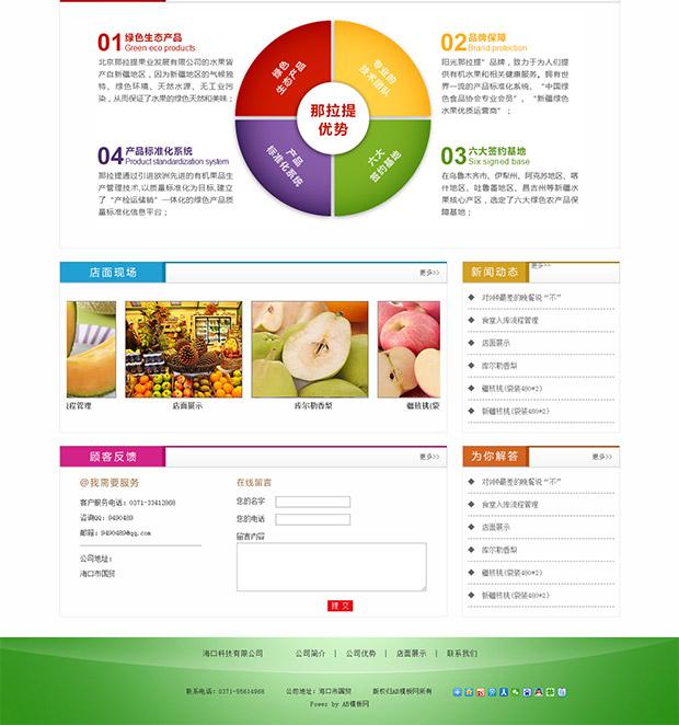 农业绿色生态水果企业dede源码