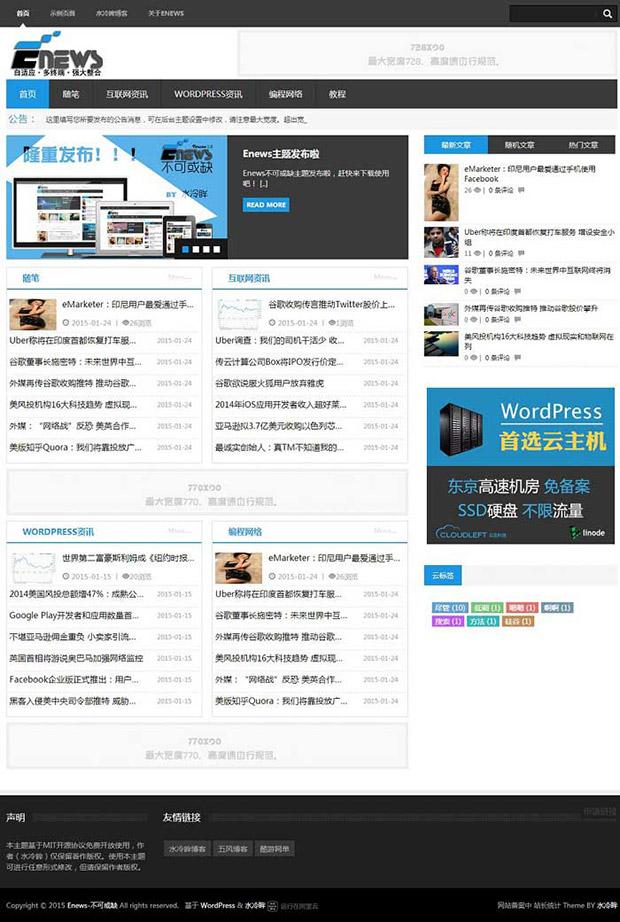 黑色CMSBlog双模式WordPress主题:Enews