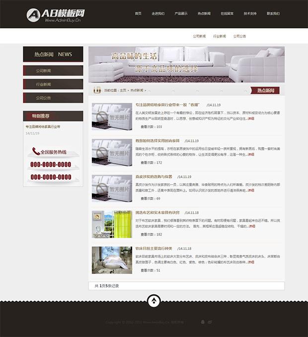 高级精美的家私企业网站源码