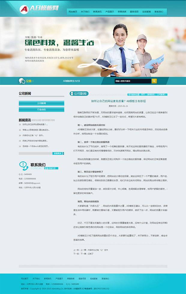浅蓝色通用企业站源码 保洁家政类网站源码