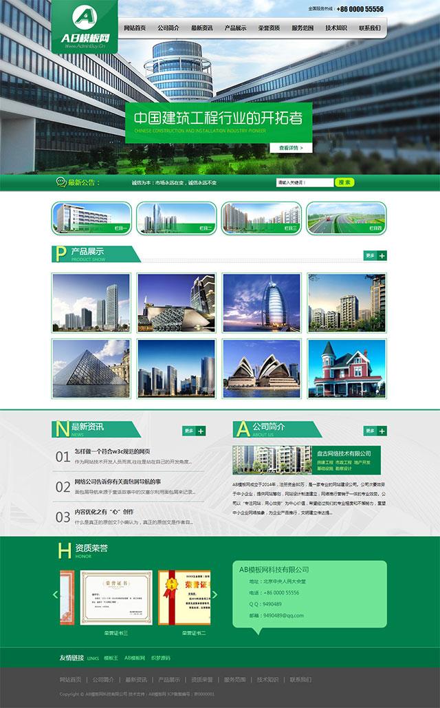 一款建筑工程类公司企业网站源码 园林土木工程模板