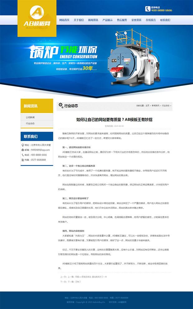 机械设备企业网站源码 通用企业网站betway安卓必威备用地址版