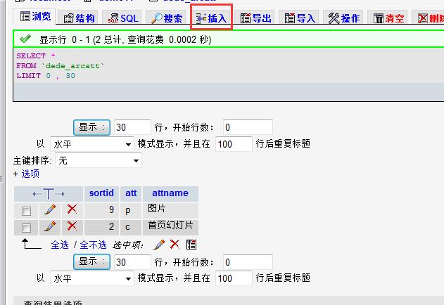 织梦 DeDeCMS 添加自定义属性的方法(图文教程)