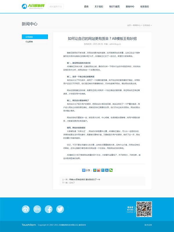 软件APP类网站源码 通用型企业网站源码 html5