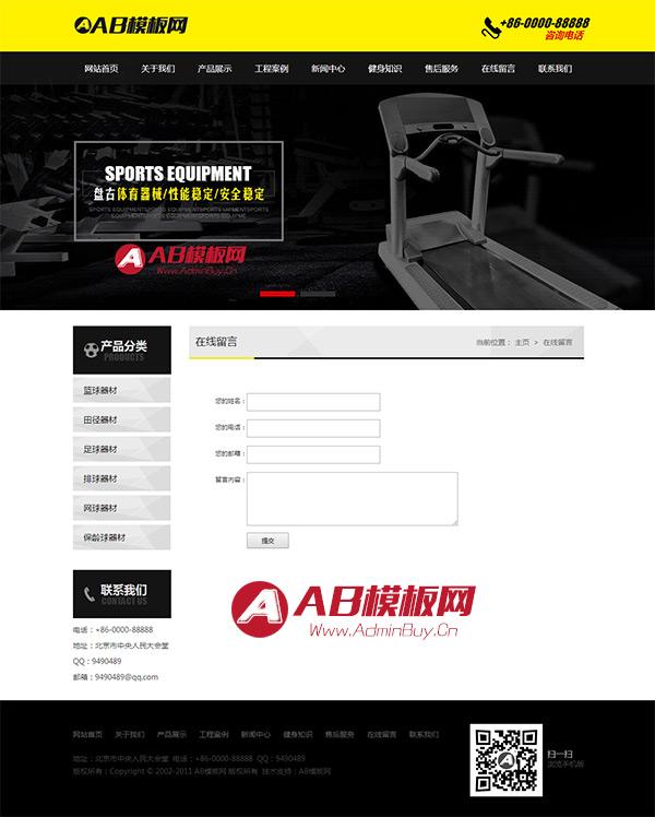 体育设备网站源码 织梦模板之体育健身器材