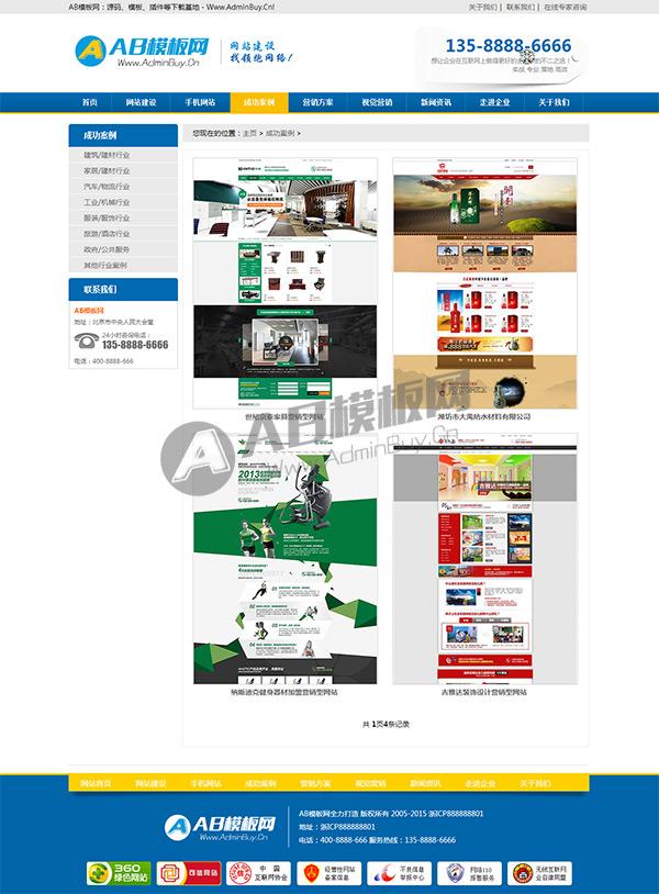 网站建设企业模板