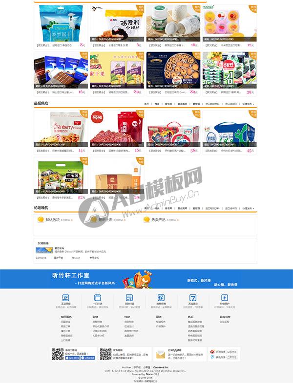 discuz电商购物网站模板 dz商城模板下载