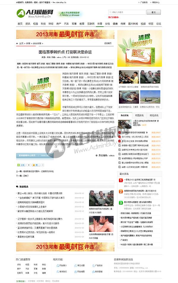 织梦新闻文章门户模板 清爽新闻资讯类网站源码