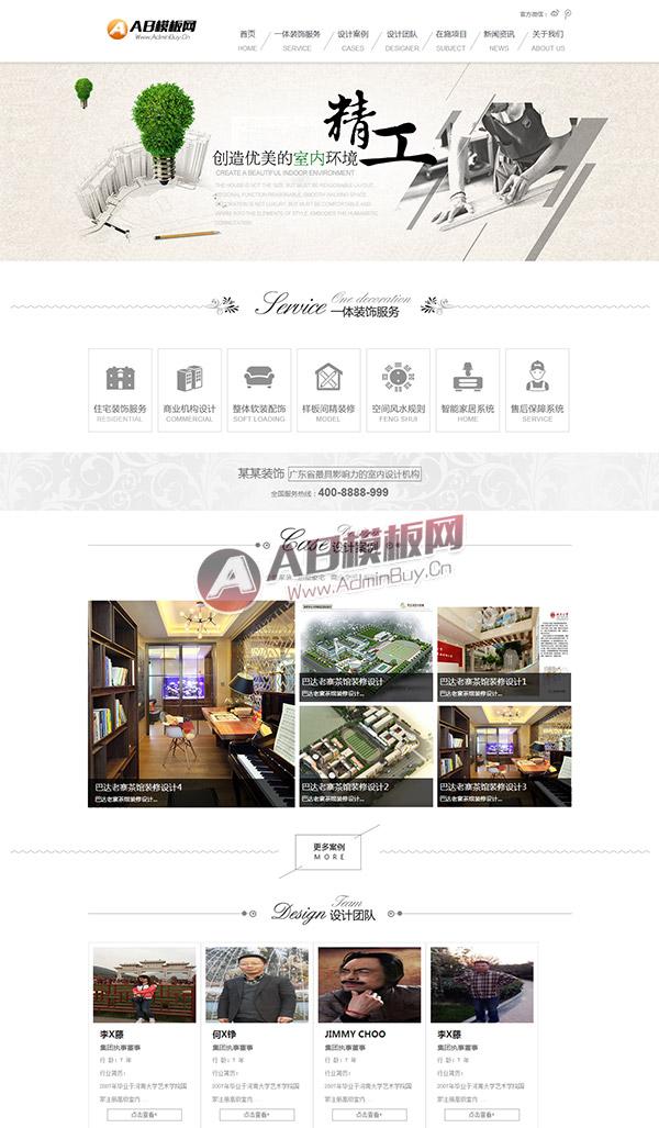 大气装修家居装饰类织梦网站源码 白色装潢公司网站模板