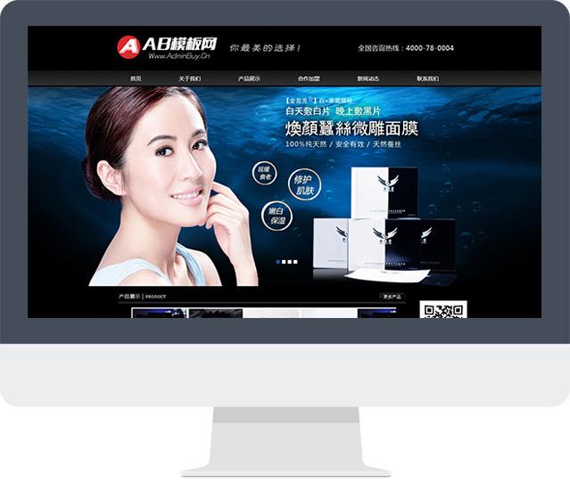 织梦黑色化妆品类网站源码 化妆品网站模板下载