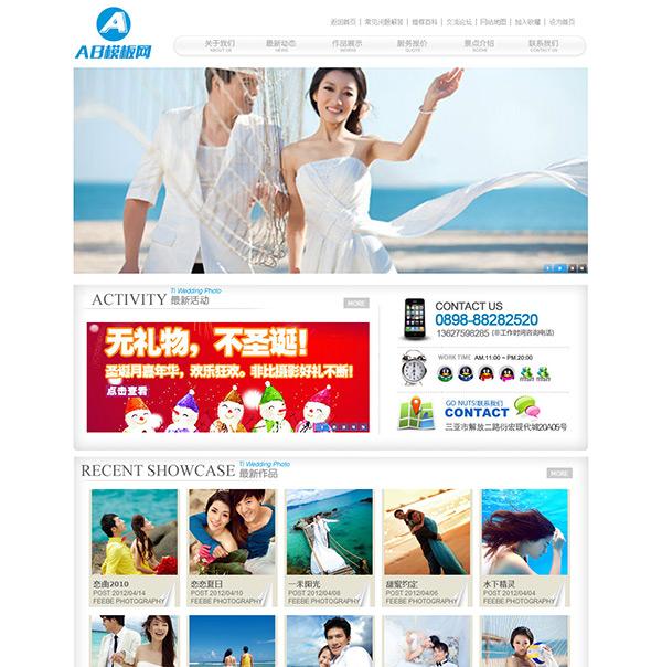 大型婚纱摄影网站源码 婚庆类公司织梦模板
