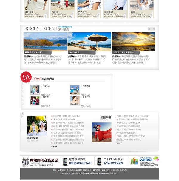 大型婚纱摄影网站源码 婚庆类公司网站模板