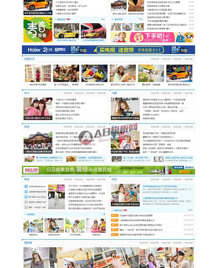 克米设计-梅州社区GBK版 discuz社区门户网站模板