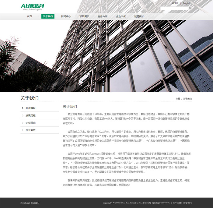 白色物业管理类企业网站通用织梦模板