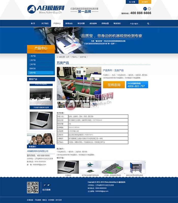 通用营销工业机械展示型企业织梦模板 电子设备通用企业模板