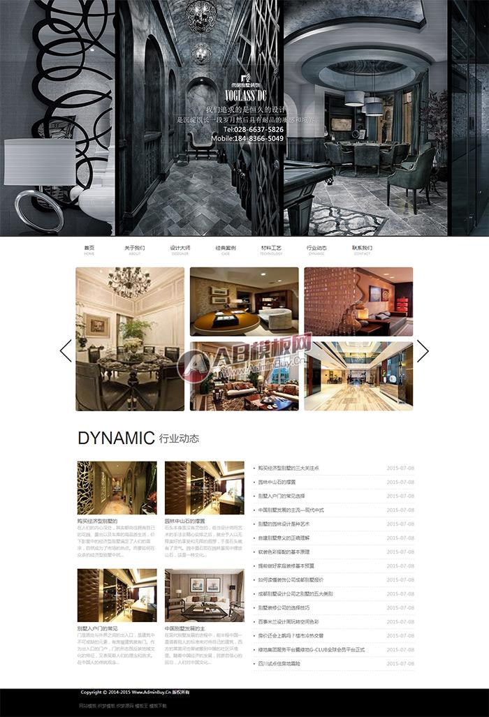 广告设计别墅装饰工作室类企业织梦模板